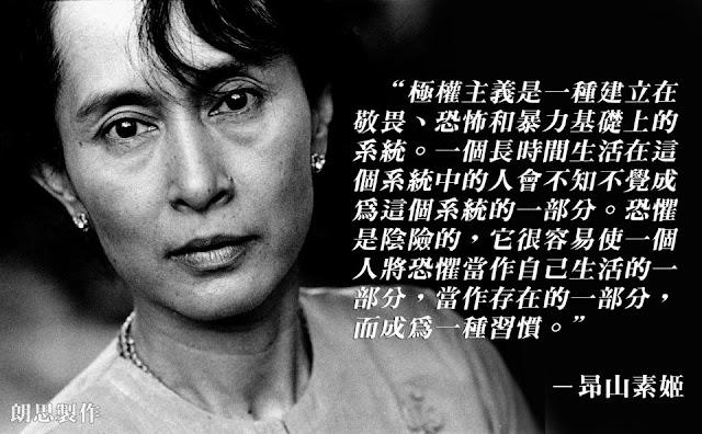 {}: 昂山素姬 : 極權主義是一種建立在敬畏,恐怖和暴力基礎上的系統